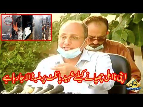 Wazir-e-Azam Samait Wafaqi Wuzra Ko Kuch nahi Pata | Saeed Ghani Press Conference | 26 May 2020