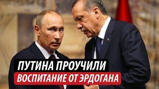 Путина проучили. Воспитание от Эрдогана