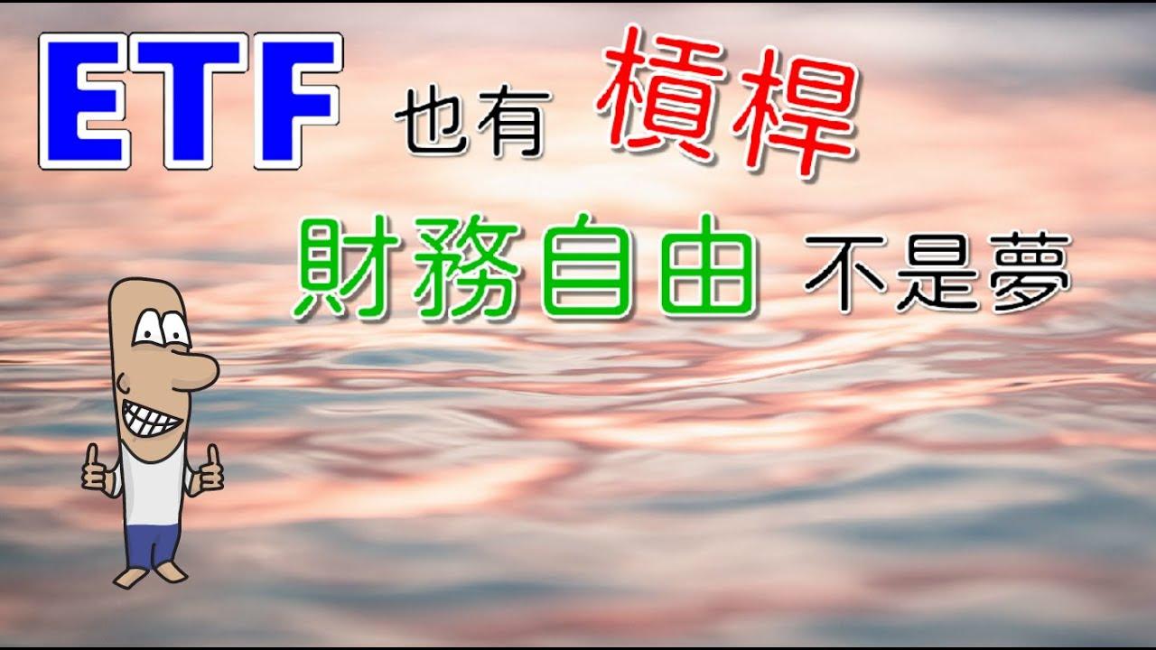 投資理財入門。ETF也有槓桿?靠槓桿型ETF財務自由不是夢?10年增長66倍。TQQQ vs QQQ