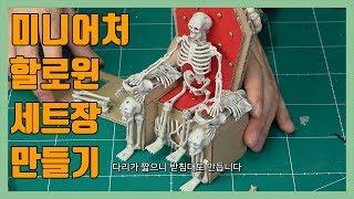 햄스터 미니어처 할로윈 세트장 만들기 (feat.비하인드 보너스 필름)