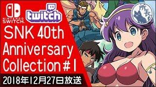 SNK 40th Anniversary Collection 一通り触ってみたい #1 [Nintendo Switch]