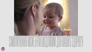 Украинская реклама подгузники Pampers, 2018