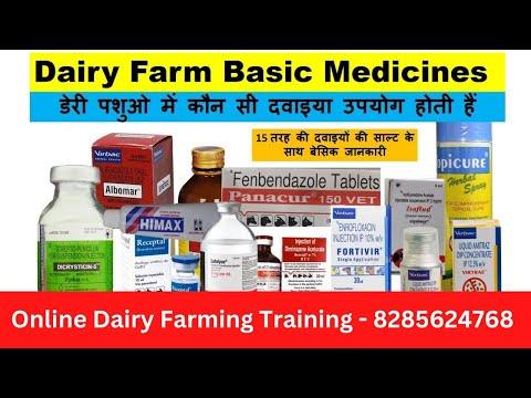 Medicines for Animal Treatment | Types of Veterinary Drugs | Dairy Farm Medicines | Goat Medicine