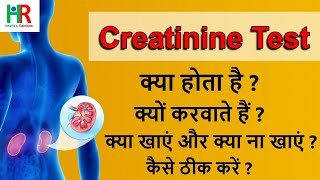 creatinine test in hindi | serum creatinine test in hindi | diet to reduce high creatinine level |