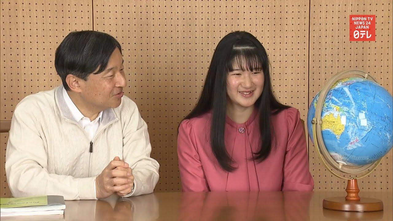 Japan's Princess Aiko turns 18 - YouTube