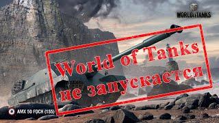 Игра World of Tanks Не Запускается. Решения Критических Ошибок от Wargaming