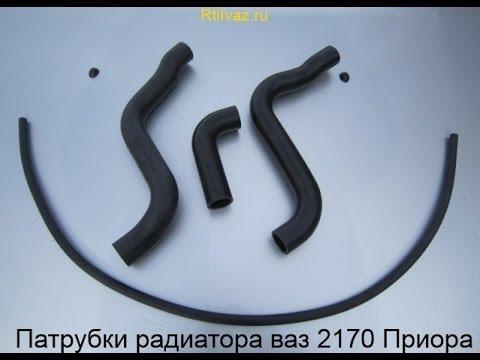 Радиаторные патрубки системы охлаждения ваз 2170 Приора