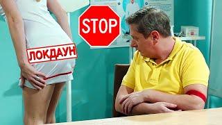 Локдаун в Украине: что происходит в стране? Вакцинация в больницах... | Приколы 2021