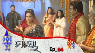 Maaya | Full Ep 04 | 16th jan 2020 | Odia Serial - TarangTV