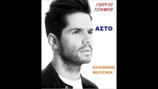 Γιώργος Τσαλίκης - Άστο || Giorgos Tsalikis - Asto  2012