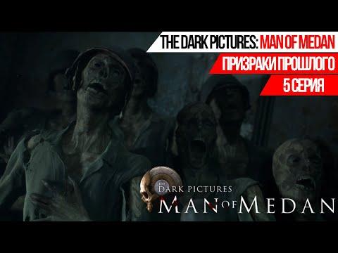 ПРИЗРАКИ ПРОШЛОГО►THE DARK PICTURES ANTHOLOGY: MAN OF MEDAN►5 СЕРИЯ