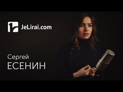 Ну, целуй меня, целуй (читает Игорь Ильин) - Есенин С.А. - радио версия