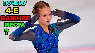 Почему Александра ТРУСОВА с 4 ми ПРЫЖКАМИ стала ТРЕТЬЕЙ в Финале Гран При 2019