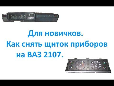 Для новичков  Как снять щиток приборов на ВАЗ 2107