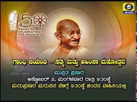 Gandhi Jayanthi - Sathya & Ahimsa Mahotsav at Raj Bhavan | DD Chandana | Promo