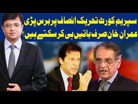Dunya Kamran Khan Ke Sath - 30 January 2018 - Dunya News