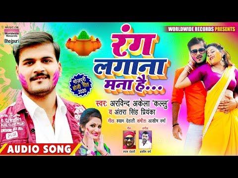 Rang Lagana Mana Hai -Arvind Akela Kallu, Antra Singh Priyanka | Superhit Bhojpuri Holi Song 2020