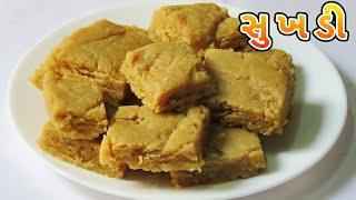 સુખડી બનાવવાની પરફેક્ટ રીત | Soft Sukhdi Recipe