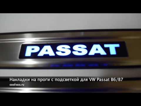 Накладки на пороги с подсветкой для VW Passat B6 B7 от cool acs.ru