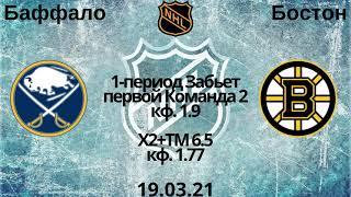 Баффало Бостон прогноз 19.03 / прогнозы на хоккей / НХЛ / прогнозы на спорт / ставки на спорт