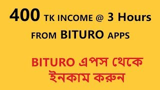 3 Dollar Income at 3 Hours From BITURO Apps. How to Work Here. See The Full Tutorial in Bangla
