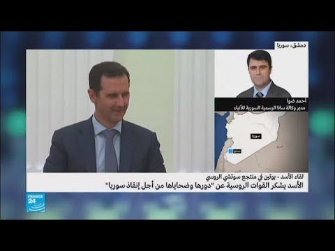 الأسد يشكر القوات الروسية عن دورها في إنقاذ سوريا  - نشر قبل 3 ساعة