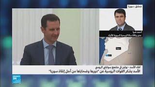 الأسد يشكر القوات الروسية عن دورها في إنقاذ سوريا