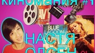 Киномания-ЛОЛ и Голубая Лагуна:Пробуждение\Настя Олсен*