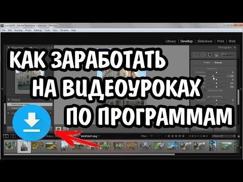 Как заработать на видеоуроках в интернете