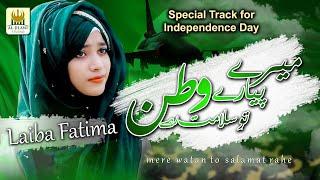 Laiba Fatima - New 14 August Mili Maghma - Mere Pyare Watan Tu Salamat Rahe - R&R Al Jilani Studio