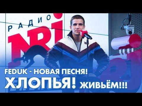 """FEDUK - Премьера сингла """"Хлопья летят наверх"""" на Радио ENERGY"""