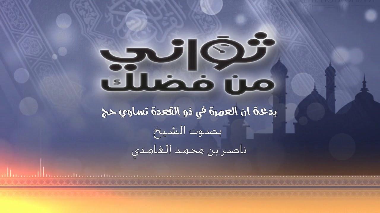 هل العمرة في شهر ذو القعدة  تساوي حج  - الشيخ/ ناصرال زيدان الغامدي