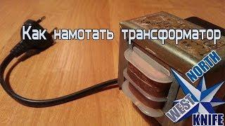 Как намотать трансформатор(Как намотать трансформатор. Меняю параметры вторичной обмотки (вольты и амперы), по советским формулам...., 2013-12-06T18:27:22.000Z)