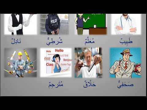 Learn names of  Jobs in Arabic language