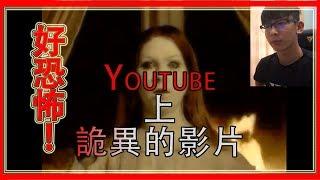 【挑戰】馬來西亞人回顧Youtube上幾個詭異的影片| 真的好詭異 | 嚇死人了