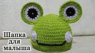 Детская шапка. Как связать шапочку для ребенка (малыша)(Детская шапка. Как связать шапочку для ребенка (малыша) Подписывайтесь на мой канал: https://www.youtube.com/user/myknitwork/fea..., 2014-02-07T22:41:08.000Z)