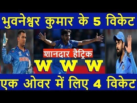 शानदार हैट्रिक, भुवनेश्वर कुमार ने लिए 5 विकेट   Bhuvneshwar Kumar Five wickets   India won 1st T-20