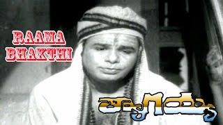 Raama Bhakthi Song from Thyagayya Telugu Movie | Chittor V.Nagaiah | Hemalatha Devi