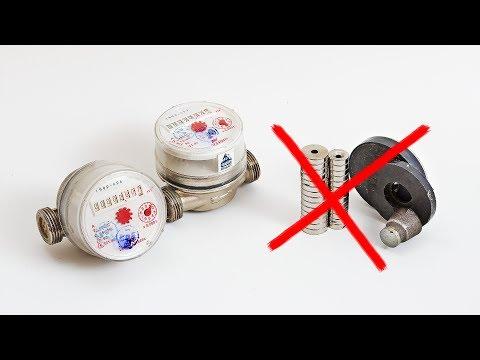видео: Как остановить счётчик воды без магнита - оригинальное решение. Часть 1