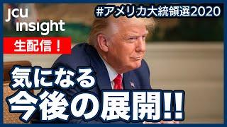 【LIVE】生配信! トランプ大統領、気になる今後の展開!!【アメリカ大統領選2020】