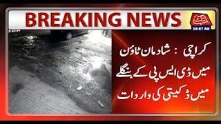 AbbTakk Acquire CCTV Footage of Dacoity at DSP House in Karachi