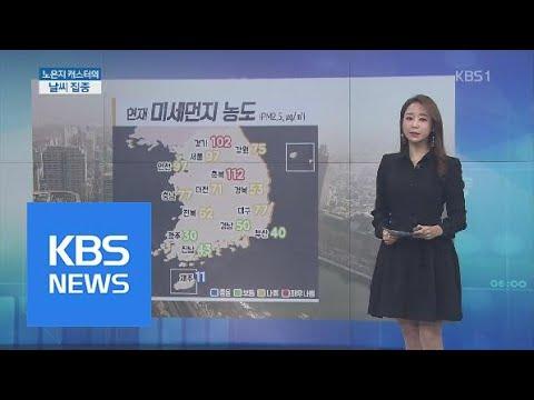 [날씨 집중] 수도권 초미세먼지 주의보 | KBS뉴스 | KBS NEWS
