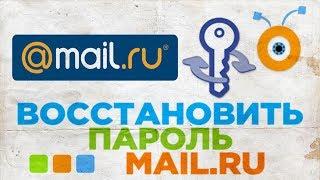Как Восстановить Пароль от Почты Mail.ru