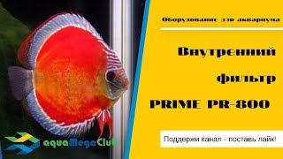Видео обзор недорогого внутреннего фильтра для аквариума Prime PR-800????