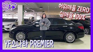 중고차 추천 현대 YF소나타 PREMIER 350만원 …