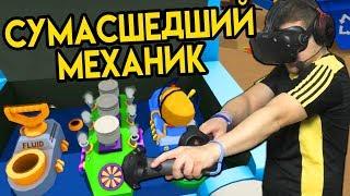 Job Simulator #3 (HTC Vive VR) | Сумасшедший Механик | упоротые игры