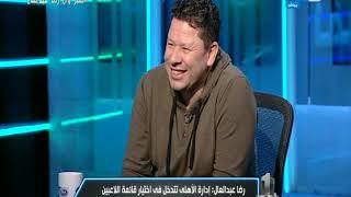 رضا عبد العال : ف لاعيبة ف الاهلي بتاكل عيش بس