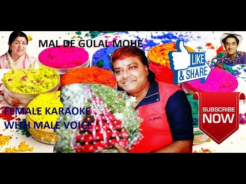 Mal De Gulal Mohe Hindi Female Karaoke With Male Voice By Kumar Vashkar