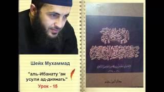 ''аль-Ибанату  'ан усули ад-диянагь'' урок 15