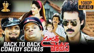 Super Police Back To Back Comedy Scenes Full HD    Venkatesh    Nagma    Suresh Production